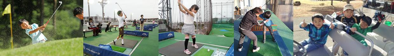 YJGA(ヨネックス ジュニアゴルフアカデミー)